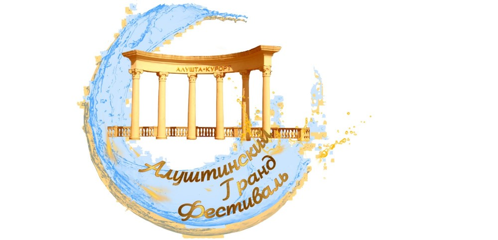 II Международный конкурс-фестиваль «Алуштинский Гранд-Фестиваль»