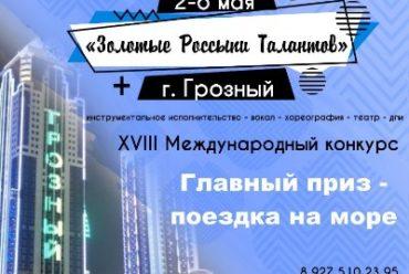 XVIII Международный конкурс – фестиваль