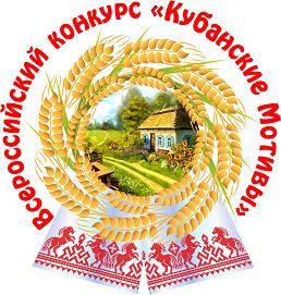 IV Всероссийский конкурс «Кубанские мотивы» г. Будённовск