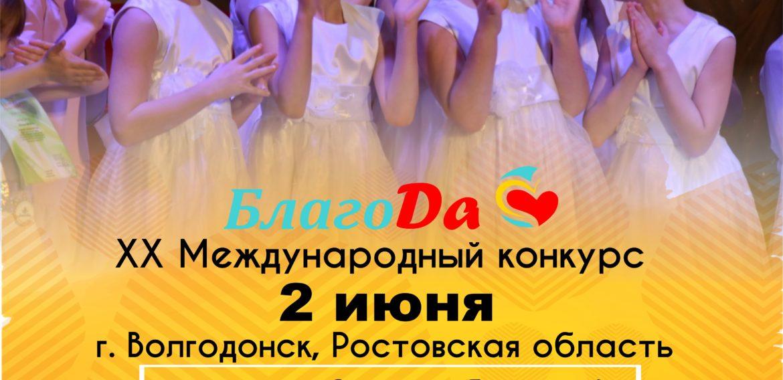XX Международный конкурс «Золотые Россыпи Талантов»  г. Волгодонск