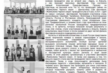 СМИ Алушты о конкурсе «Жемчужина Черного Моря»