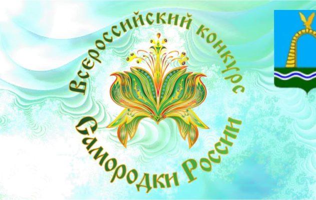 VIII Всероссийский конкурс «Самородки России»