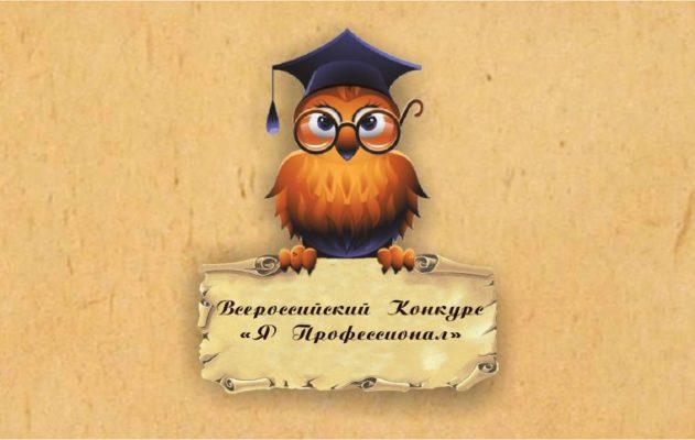III Всероссийский конкурс «Я Профессионал»