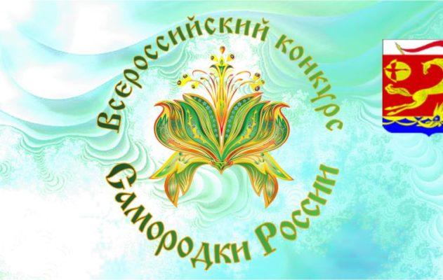 VI Всероссийский конкурс «Самородки России»