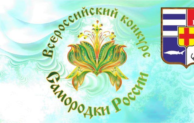 VII Всероссийский конкурс «Самородки России»