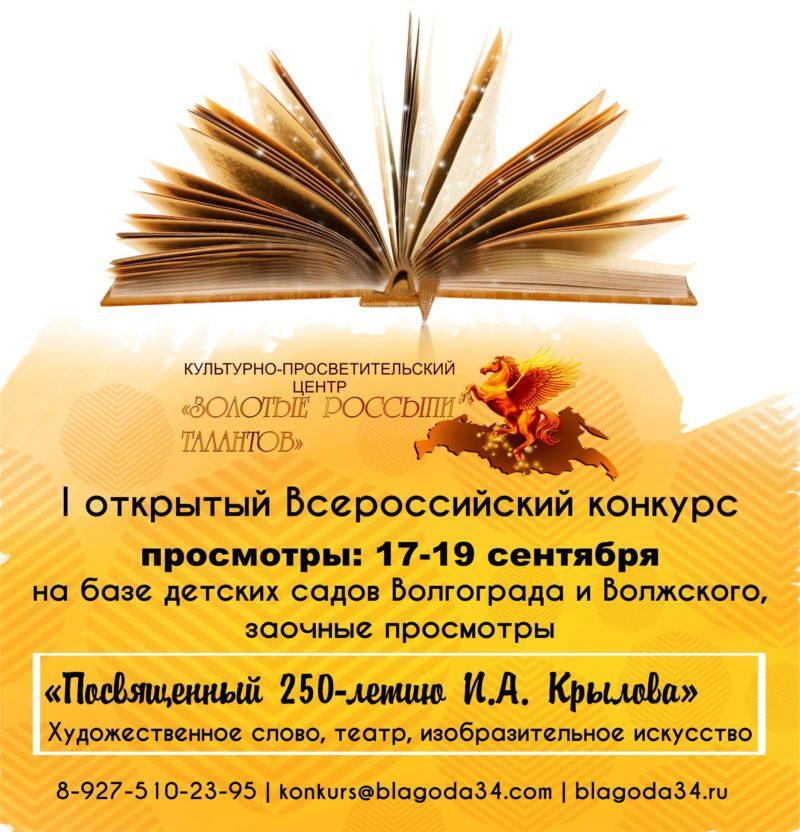 I Всероссийский конкурс посвященный 250-летию И.А. Крылова