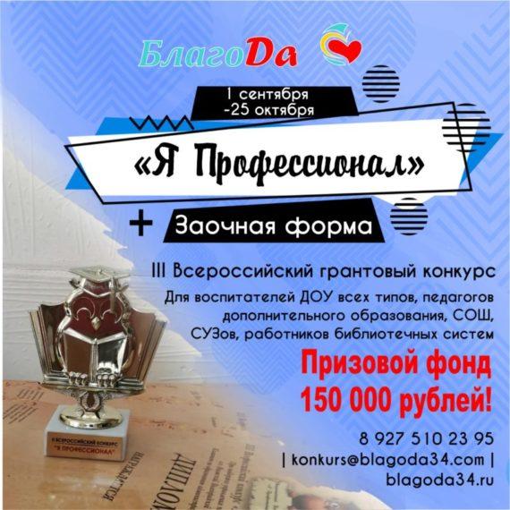 III Всероссийский Грантовый Конкурс «Я Профессионал»