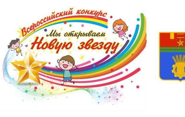 II Грантовый Всероссийский конкурс «Мы открываем новую звезду!»
