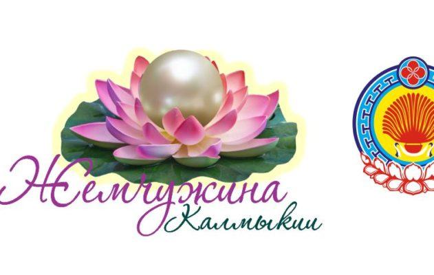 VI Всероссийский фестиваль «Жемчужина Калмыкии»