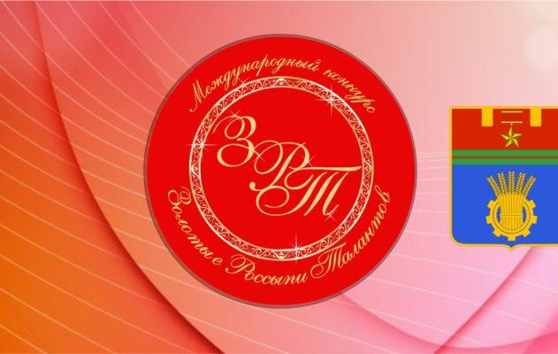 XXII Международный конкурс «Золотые Россыпи Талантов»