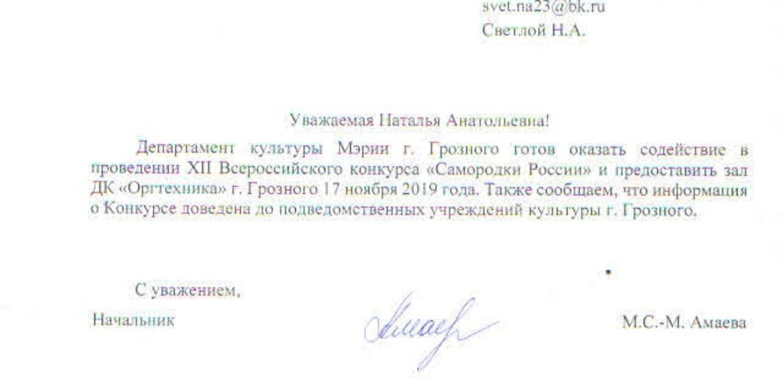 XIII Всероссийский конкурс  «Самородки России» будет проходить при поддержке  Департамента культуры Мэрии г. Грозного
