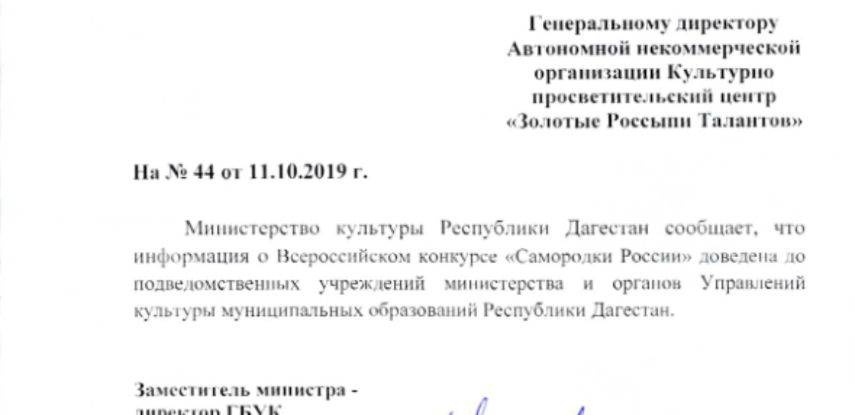 XII Всероссийский конкурс «Самородки России» при поддержке Министерства Культуры Республики Дагестан.