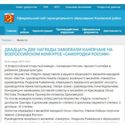 VI Всероссийский открытый конкурс «Самородки России»