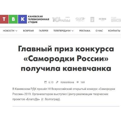 Главный приз конкурса «Самородки России»