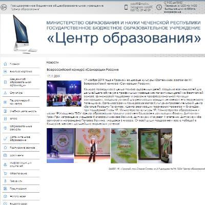 ГБОУ «Центр образования» г. Грозный