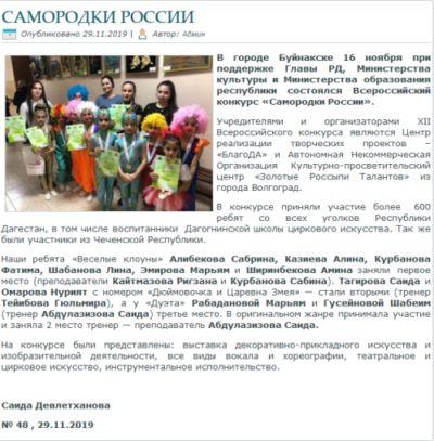 «Дагестанские огни» о конкурсе «Самородки России»