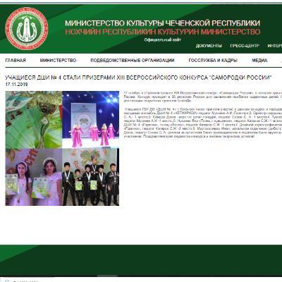 Министерство культуры Чеченской республики о конкурсе