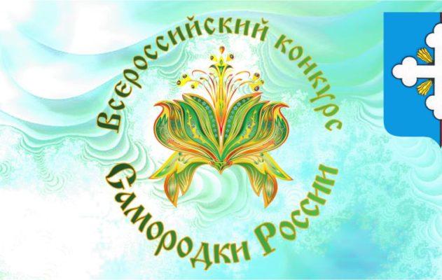 XXII Всероссийский конкурс «Самородки России»