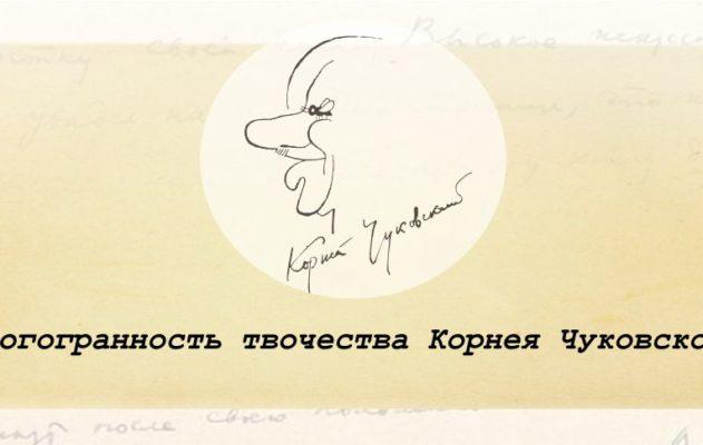 I Всероссийский конкурс «Многогранность творчества Корнея Чуковского»