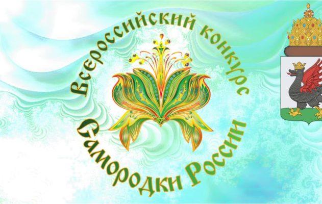 XXXI Всероссийский конкурс «Самородки России»