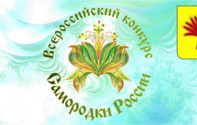 XXI Всероссийский конкурс «Самородки России»