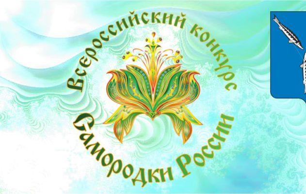 XXIII Всероссийский конкурс «Самородки России»