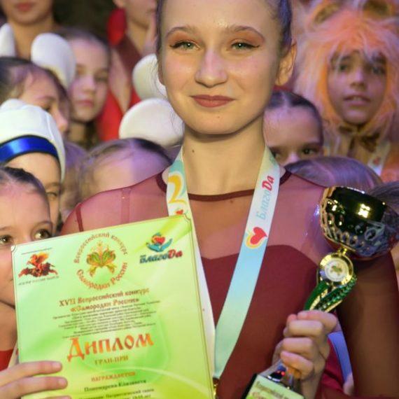 Высшие награды конкурса. Новый самородок в г. Камышин
