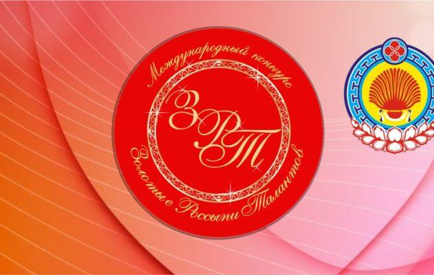 XXIV Международный конкурс «Золотые Россыпи Талантов»