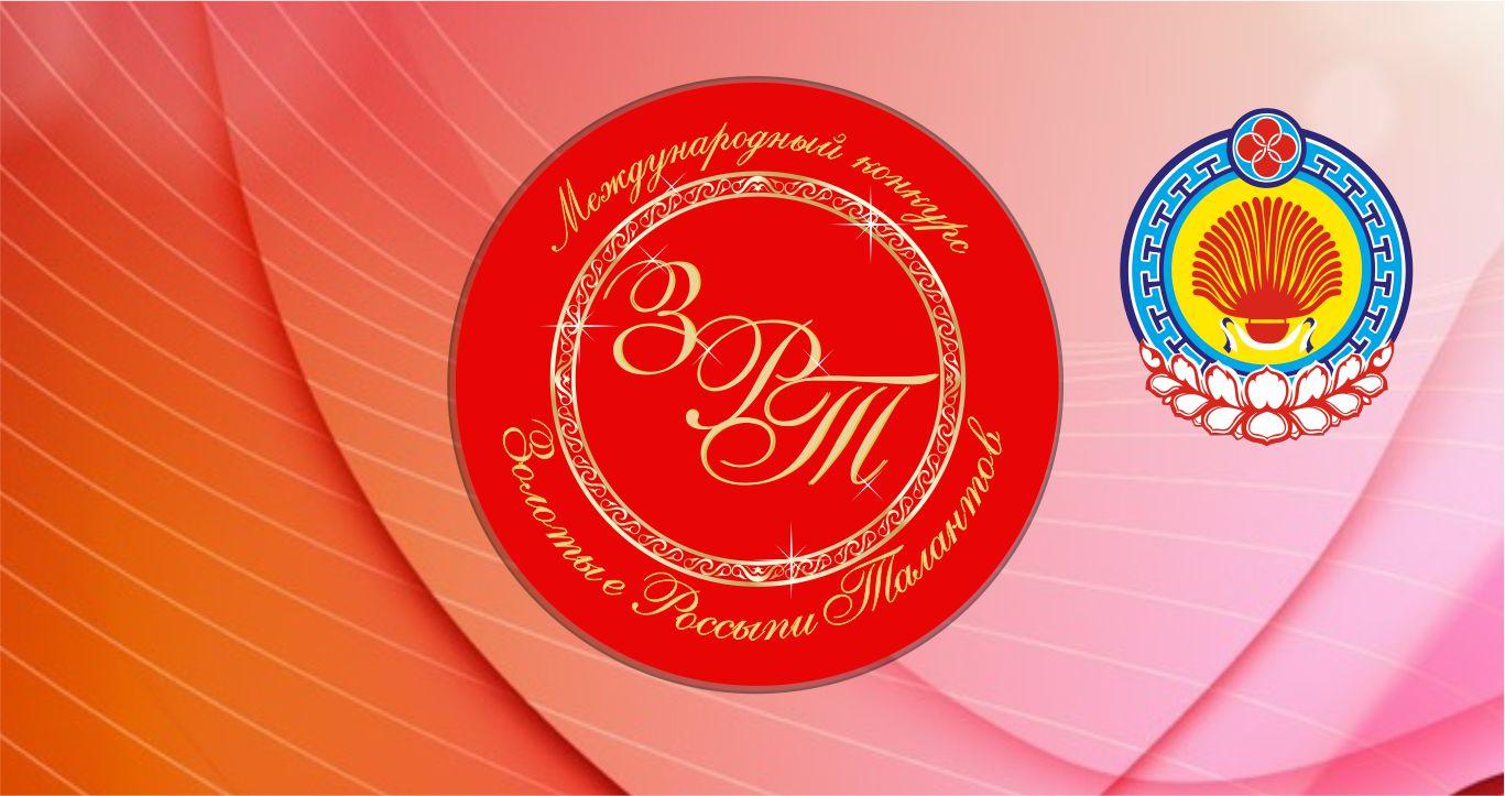 XXV Международный ЗАОЧНЫЙ конкурс «Золотые Россыпи Талантов»