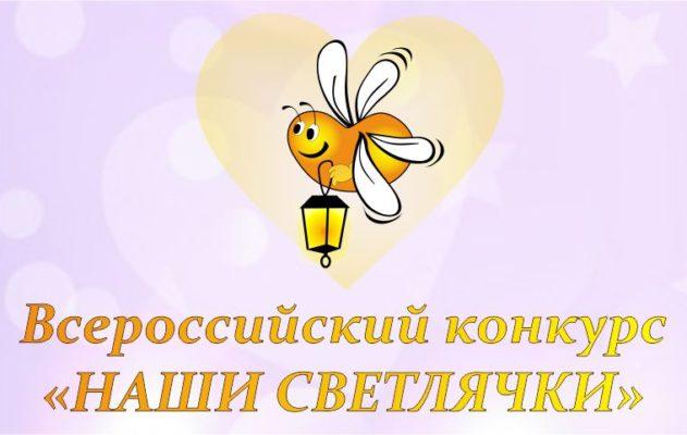 I Всероссийский заочный круглогодичный конкурс «НАШИ СВЕТЛЯЧКИ»