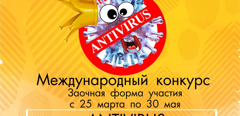 Международный конкурс «ANTIVIRUS»