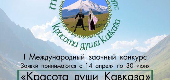 I МЕЖДУНАРОДНЫЙ ЗАОЧНЫЙ КОНКУРС «КРАСОТА ДУШИ КАВКАЗА»!