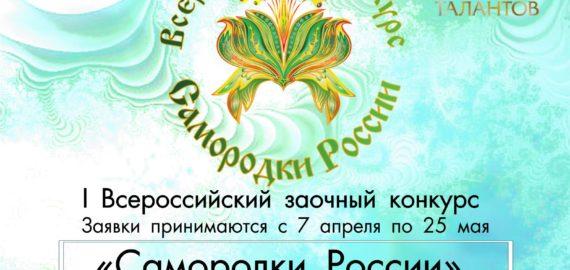 «Самородки России»