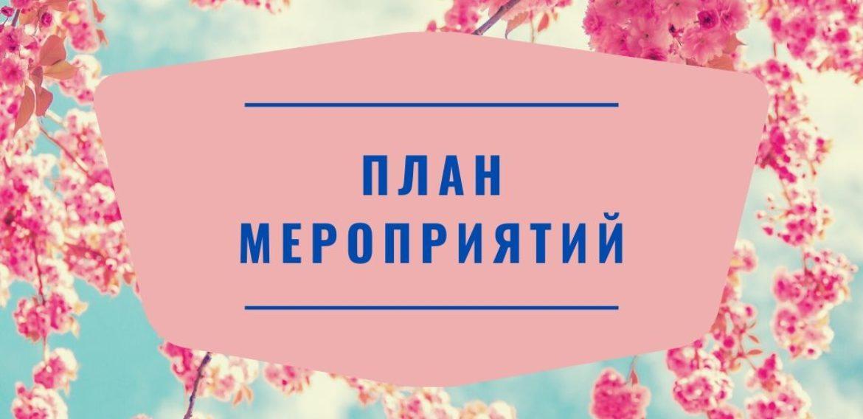 ПЛАН МЕРОПРИЯТИЙ НА 2020 ГОД