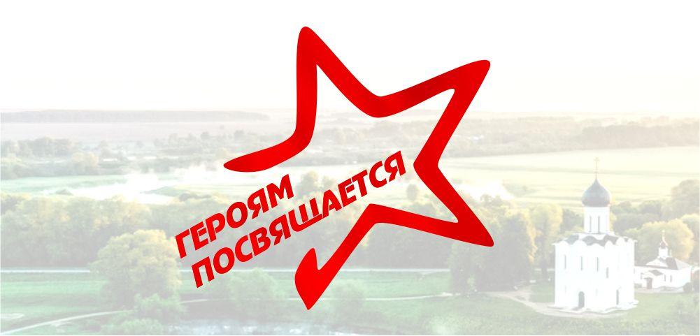 II Международный заочный конкурс «Героям посвящается»