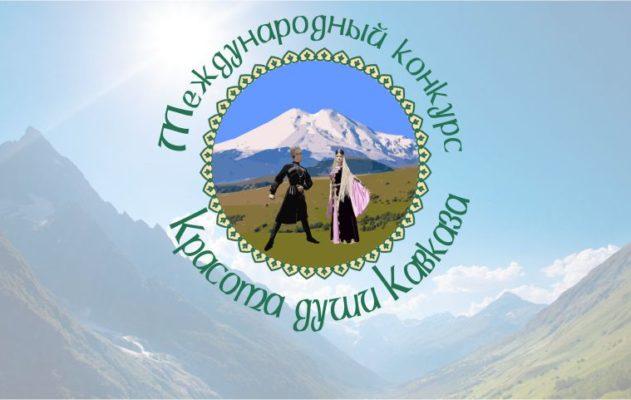 I Международный заочный конкурс «Красота души Кавказа»