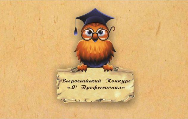 V Всероссийский грантовый конкурс среди педагогов «Я Профессионал 2020 г.»