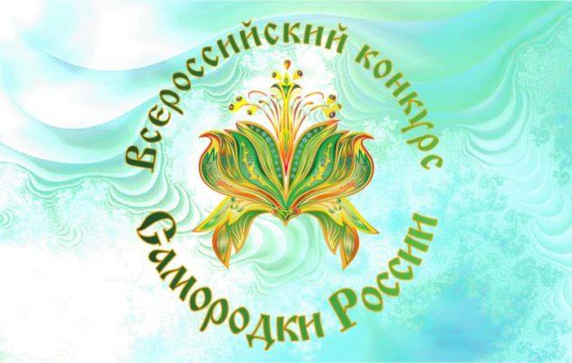 II Всероссийский заочный конкурс «Самородки России»