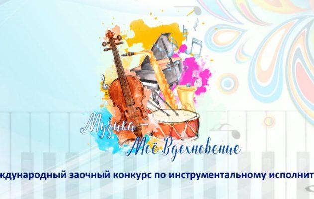 II Международный заочный конкурс по инструментальному исполнительству  «МУЗЫКА – МОЁ ВДОХНОВЕНИЕ»