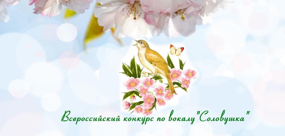 VII Всероссийский заочный конкурс по вокалу «Соловушка»