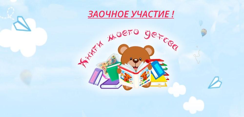 II Всероссийский заочный конкурс «Книги моего детства»