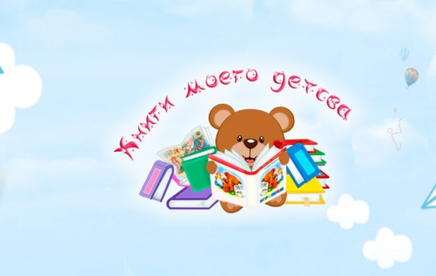I Всероссийский заочный конкурс «Книги моего детства»