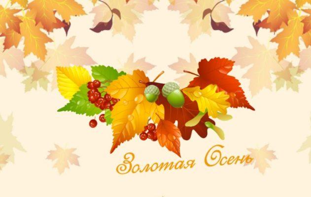 I Всероссийский заочный конкурс  «Золотая осень»