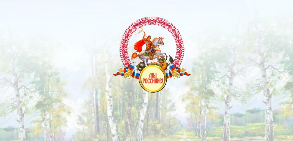 I Всероссийский заочный конкурс «МЫ РОССИЯНЕ!»
