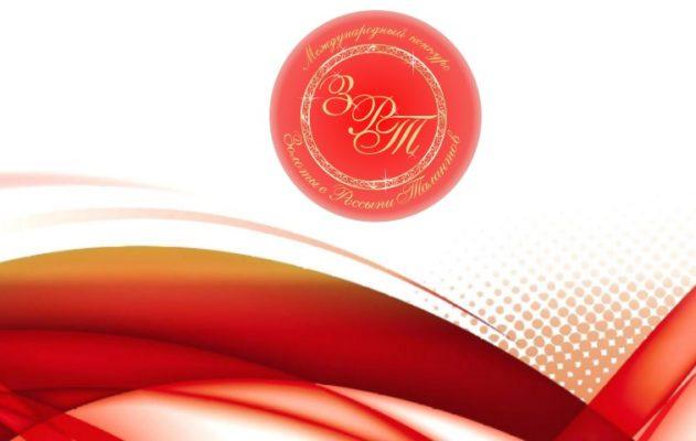 XXХI Международный конкурс «ЗОЛОТЫЕ РОССЫПИ ТАЛАНТОВ»