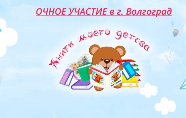 I Всероссийский ОЧНЫЙ конкурс «Книги моего детства»