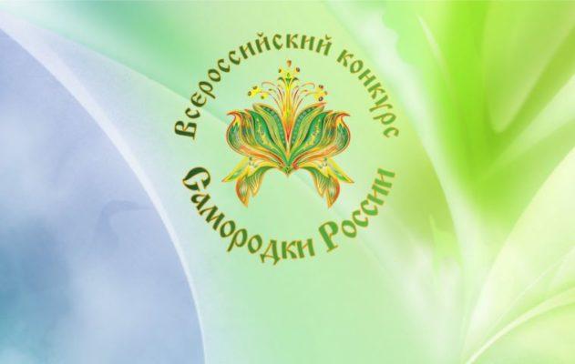 XХIV Всероссийский открытый конкурс «Самородки России»