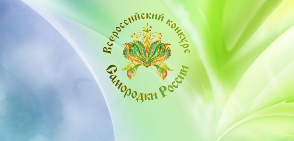 XХV Всероссийский открытый конкурс «Самородки России», г. Пенза
