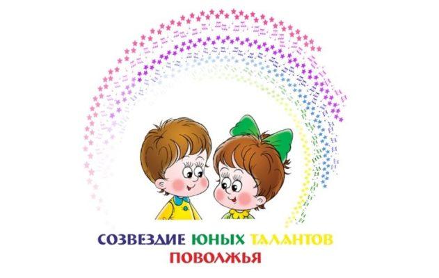 XIII Международного конкурса-фестиваля «Созвездие юных талантов — 2020»