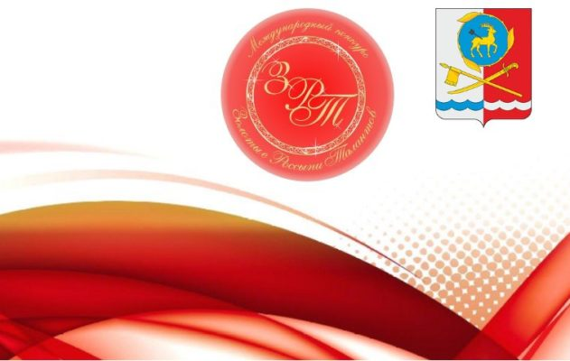 XXХII Международный конкурс «ЗОЛОТЫЕ РОССЫПИ ТАЛАНТОВ»
